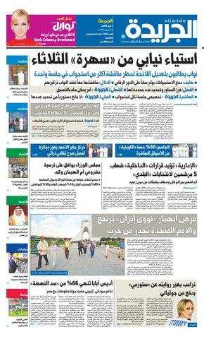 31d00586603d9 عدد الجريدة الجمعة 04 مايو 2018 by Aljarida Newspaper - issuu