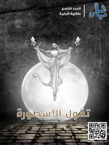 227caaf39 العدد التاسع من مجلة مُباشر by Mubasher CU - issuu