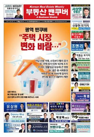 ed040eb429b 631 by Korean Real Estate Weekly - issuu