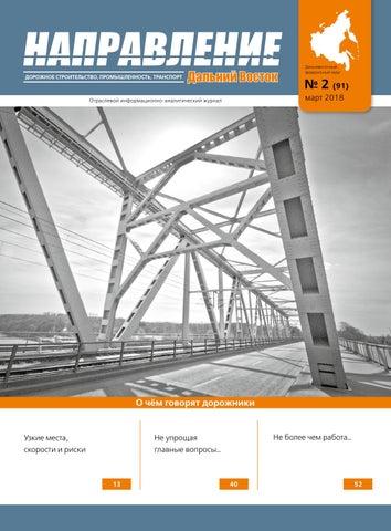 04ed5fcb2 Napravlenie 2 2018 разворотами by Направление-ДВ - issuu