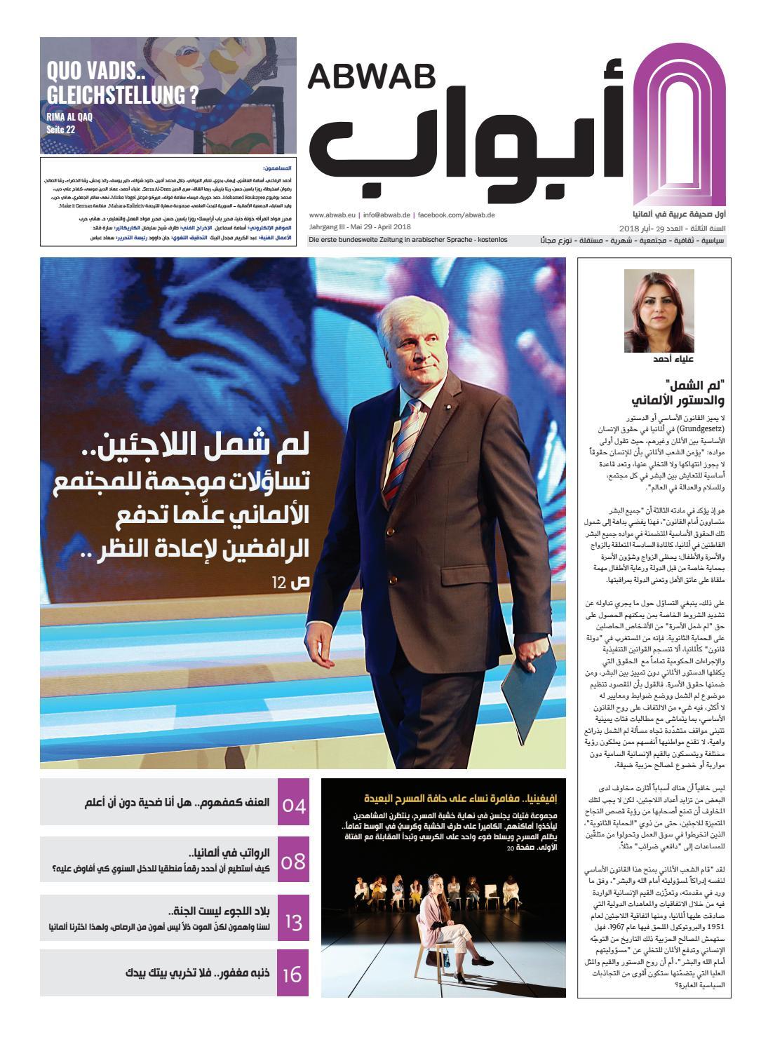 f1b03af5c  أبواب ABWAB Issue 29 - May 2018 by ABWAB - issuu