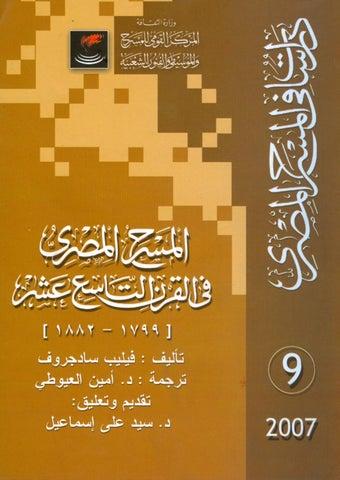 095dc7f947090 المسرح المصري في القرن التاسع عشر فيليب سادجروف by sayed esmail - issuu