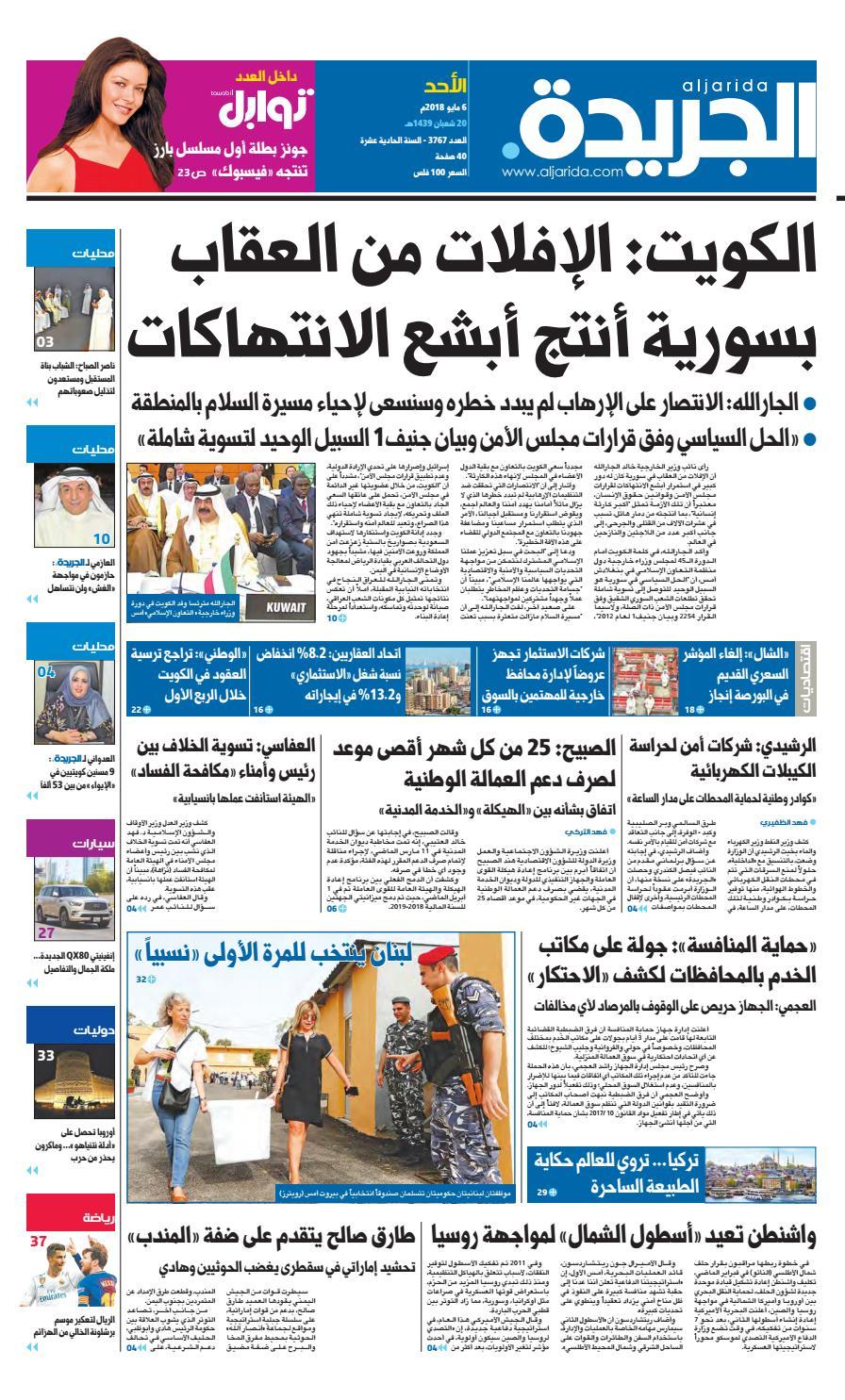 e0df568ea عدد الجريدة الأحد 06 مايو 2018 by Aljarida Newspaper - issuu
