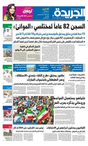 1c882f624 عدد الجريدة الأثنين 07 مايو 2018 by Aljarida Newspaper - issuu