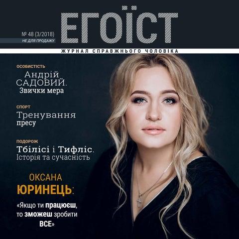 23eeba4da96fc2 Egoist 48(3)2018 web by Egoist Magazine - issuu