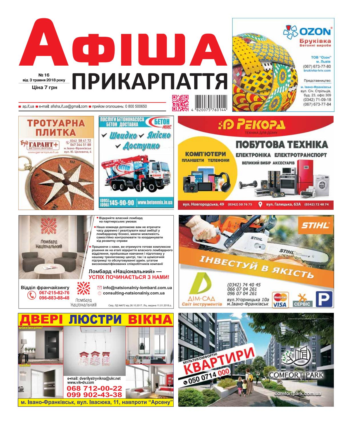 Афіша Прикарпаття 16 by Olya Olya - issuu 3885ed538bfcf