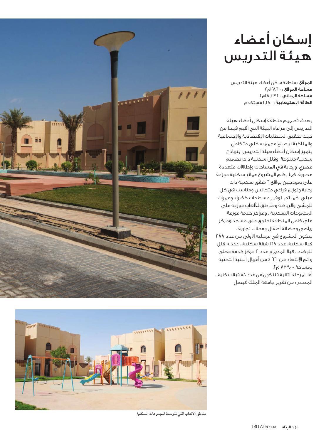 المدينة الجامعية لجامعة الملك فيصل بالاحساء By مجلة البناء Issuu