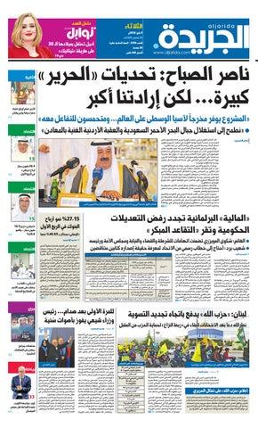 f2b14400e عدد الجريدة الثلاثاء 08 مايو 2018 by Aljarida Newspaper - issuu