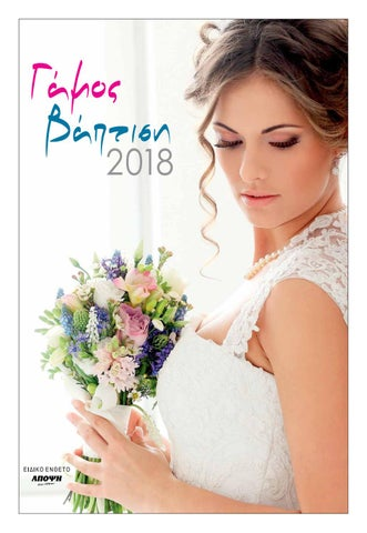 8800f0fff56c Ενθετο γαμοσ βαπτιση 2018 by apopsi - issuu