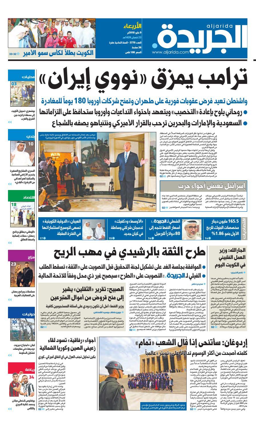 000dec4b1 عدد الجريدة الاربعاء 09 مايو 2018 by Aljarida Newspaper - issuu