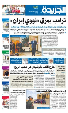 9c20161270cf6 عدد الجريدة الاربعاء 09 مايو 2018 by Aljarida Newspaper - issuu