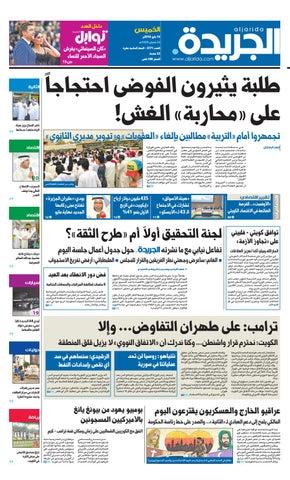 fd3f63ae3 عدد الجريدة الخميس 10 مايو 2018 by Aljarida Newspaper - issuu