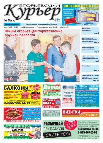 28 февраля 2018 г №9 (679) by Егорьевский КУРЬЕР - issuu 3244962c26d