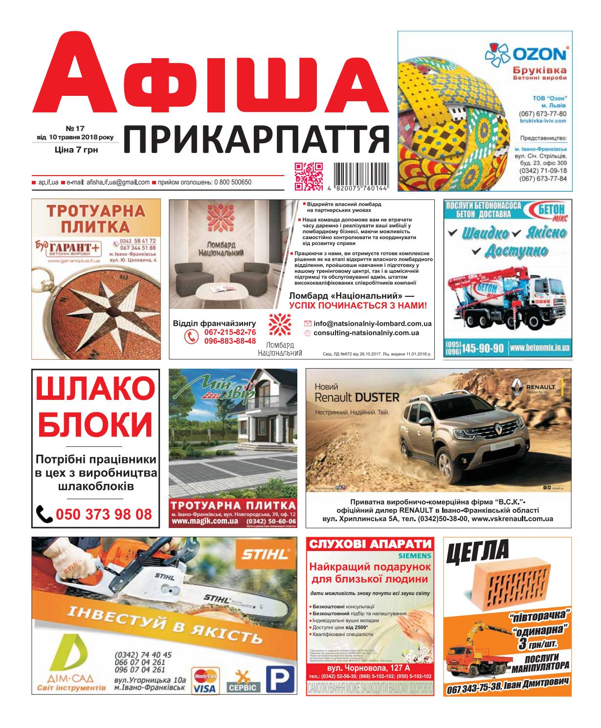 Афіша Прикарпаття 17 by Olya Olya - issuu 96c42e947d203