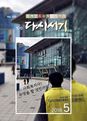 437b25148aa 2018 한인소식 7월호 by Lee san - issuu