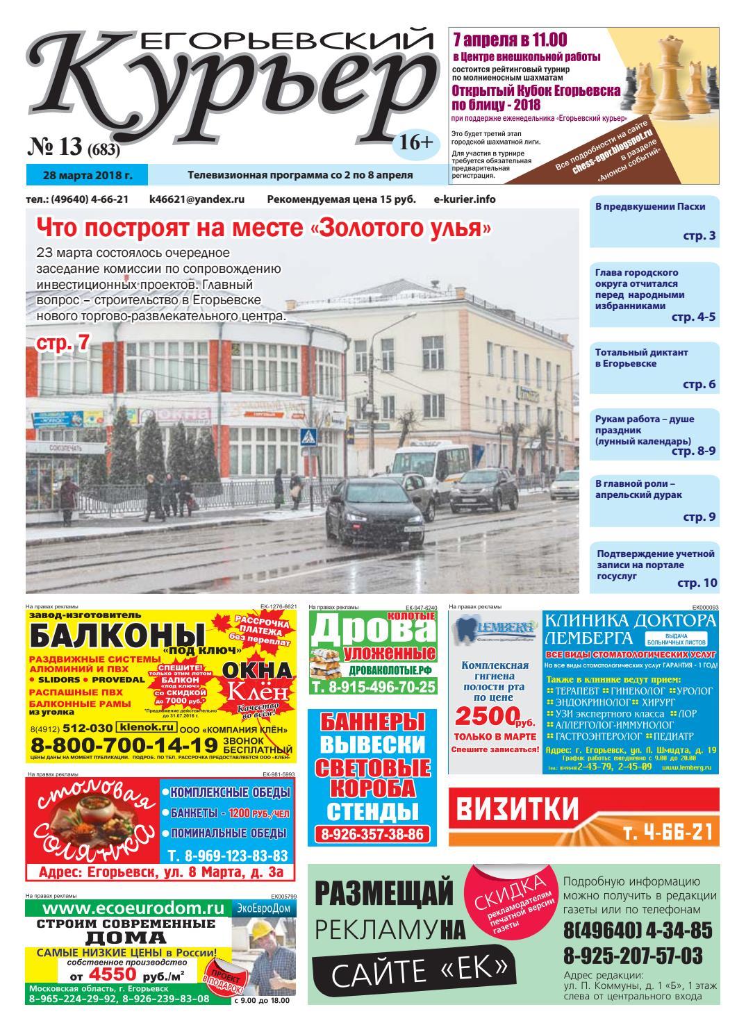 28 марта 2018 г №13 (683) by Егорьевский КУРЬЕР - issuu 9ce987972a3