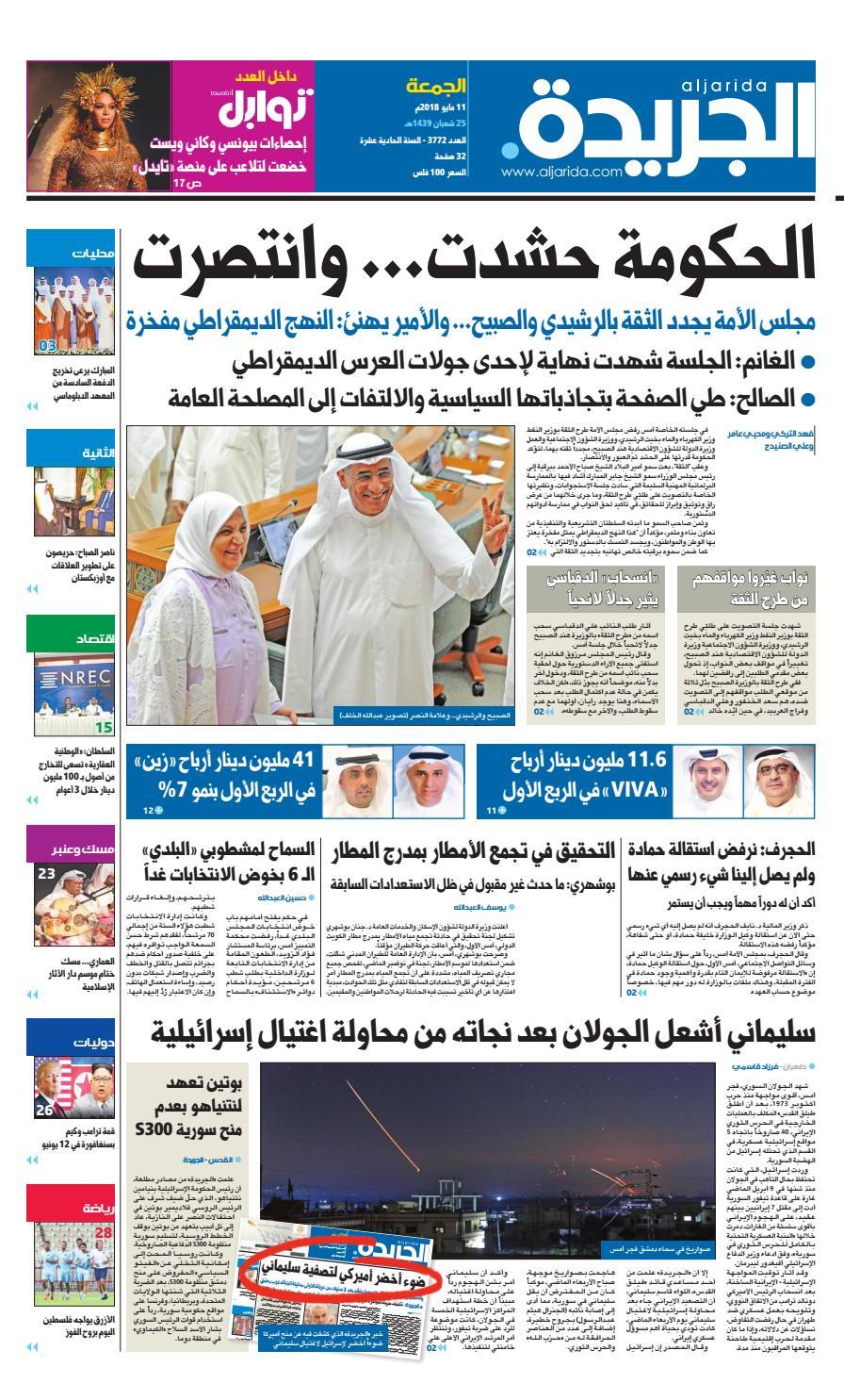 fb6df51c6f99e عدد الجريدة الجمعة 11 مايو 2018 by Aljarida Newspaper - issuu