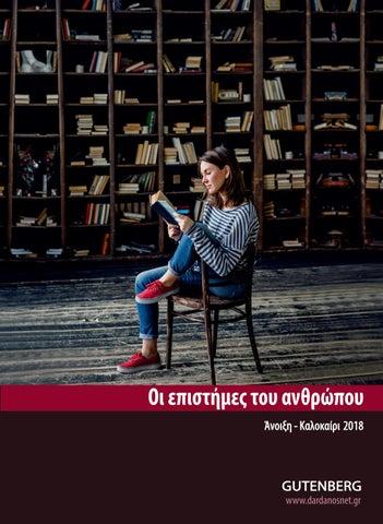 Κατάλογος Επιστημών 2018 by Gutenberg Books - issuu 06f775c974c