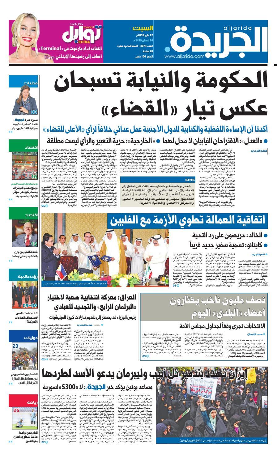 dc1aed225 عدد الجريدة السبت 12 مايو 2018 by Aljarida Newspaper - issuu