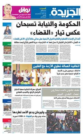 f51fc35c7 عدد الجريدة السبت 12 مايو 2018 by Aljarida Newspaper - issuu
