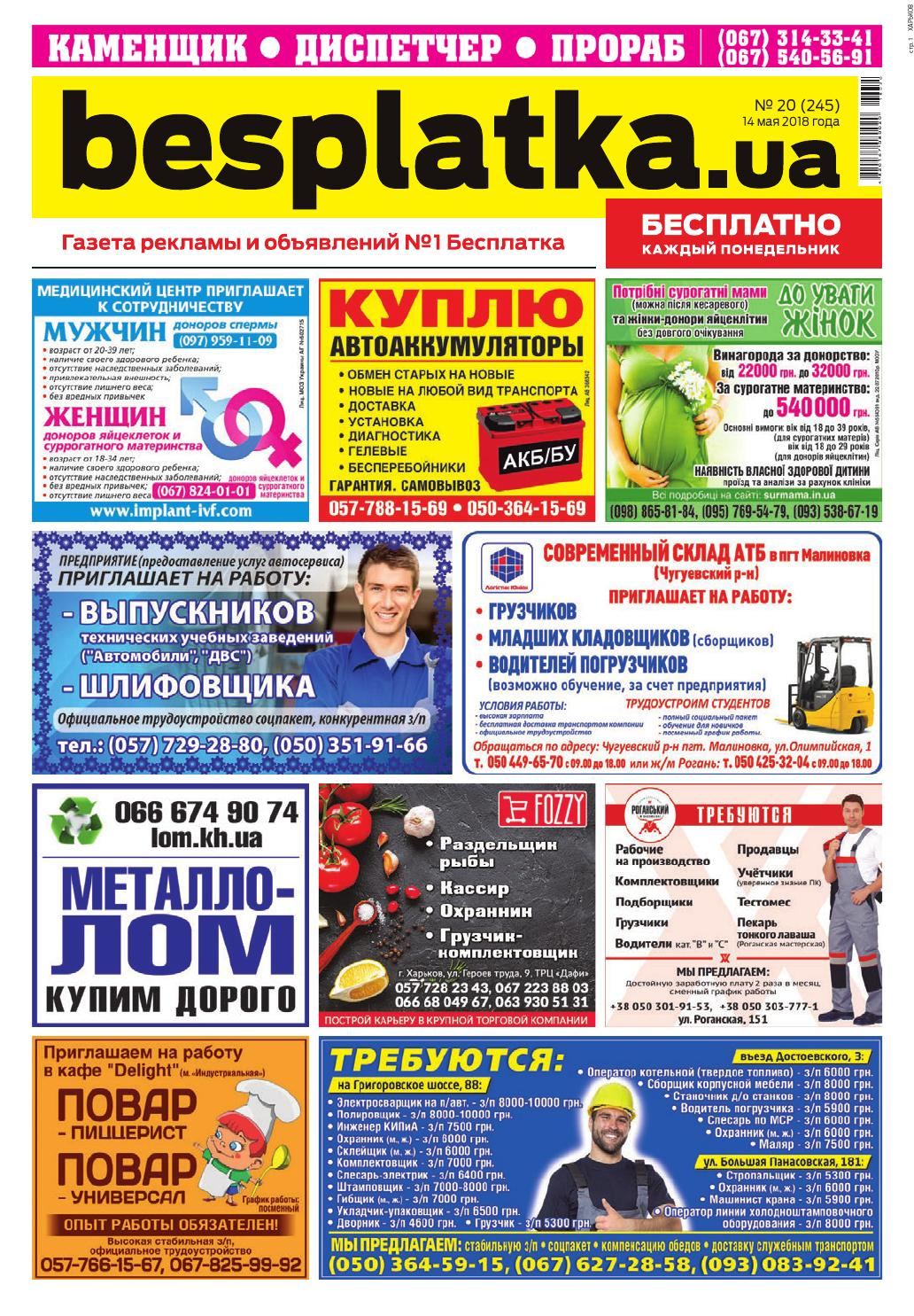 5c39f553 Besplatka #20 Харьков by besplatka ukraine - issuu