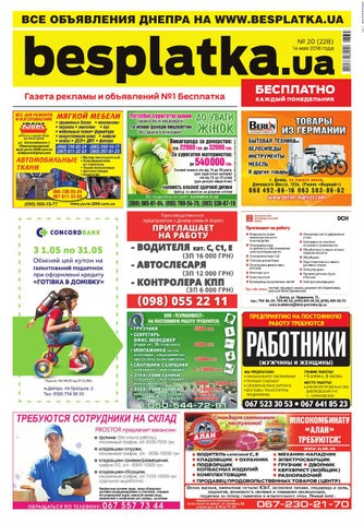 27fa0ee5 Besplatka #20 Днепр by besplatka ukraine - issuu