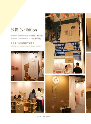 Page 12 of Exhibition of our project