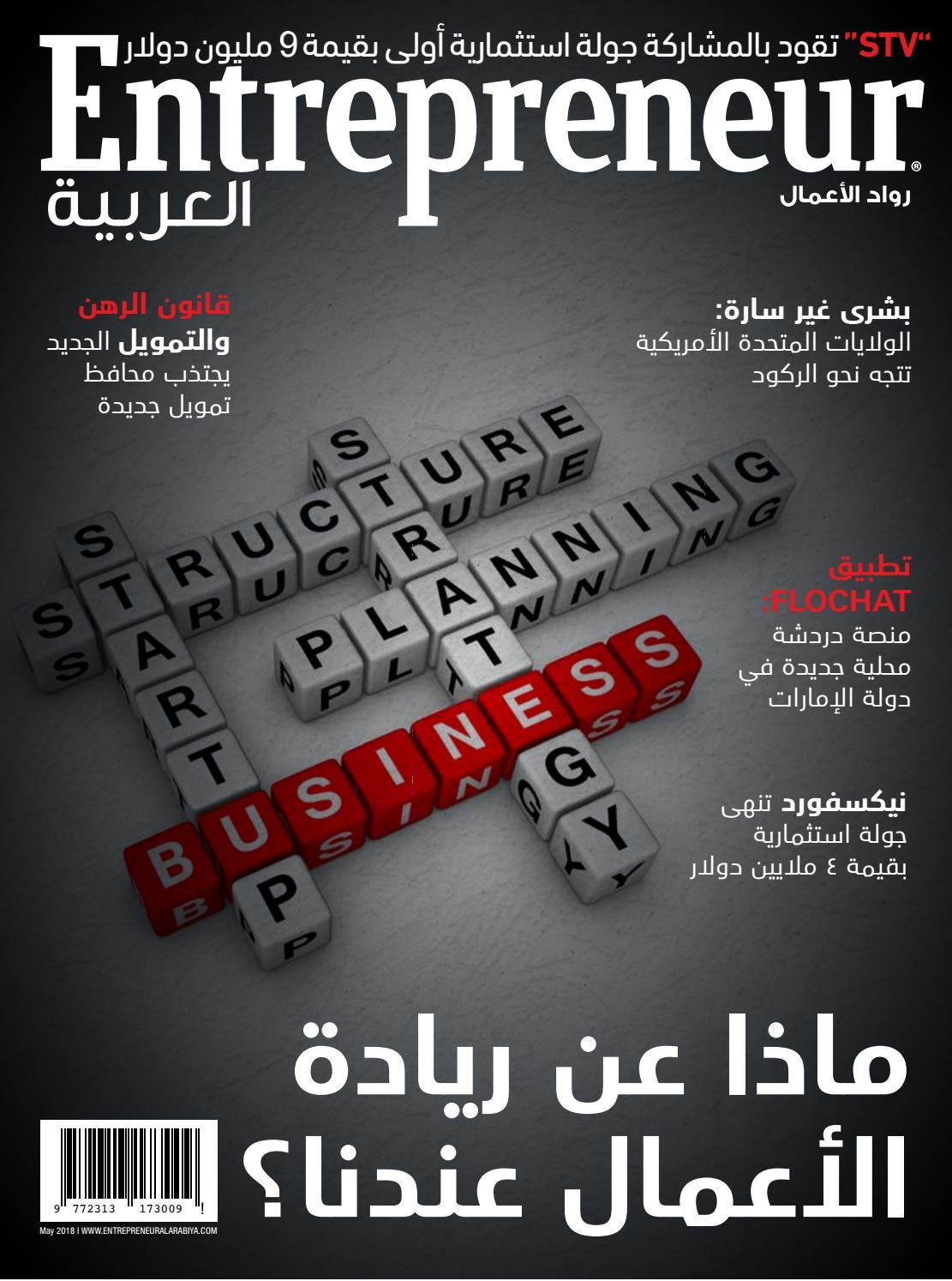 Entrepreneur العربية | May 2018 by Entrepreneur Middle East - Issuu
