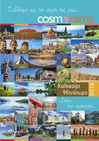 Cosmorama Travel  Καλοκαίρι - Φθινόπωρο 2018 by Cosmorama Travel ... c26ab48a360
