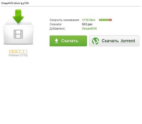 lg p760 omap4430 driver download