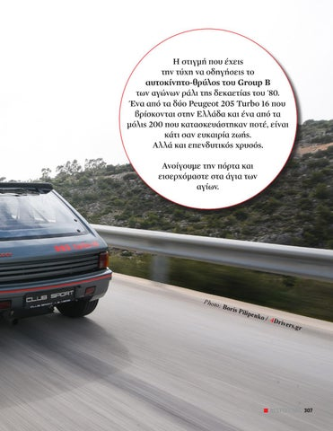 Page 307 of Driving Peugeot 205 T16. The legend of WRC