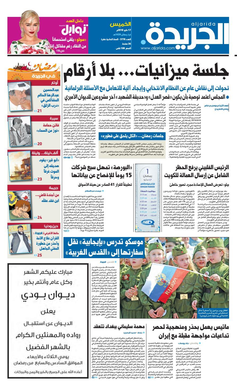 2e54ebed7 عدد الجريدة الخميس 17 مايو 2018 by Aljarida Newspaper - issuu