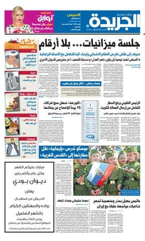 82b4339f5e8a2 عدد الجريدة الخميس 17 مايو 2018 by Aljarida Newspaper - issuu