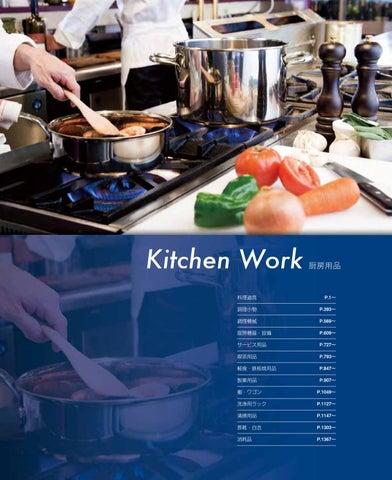 b56c9ca2f4775 業務用総合カタログ2018 厨房用品(P0001-p0727 ) by sale-staff - issuu