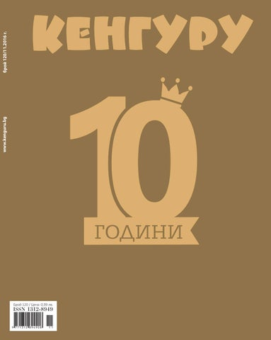 82d535b8181 Списание Кенгуру, брой 120/Ноември, 2016 г.