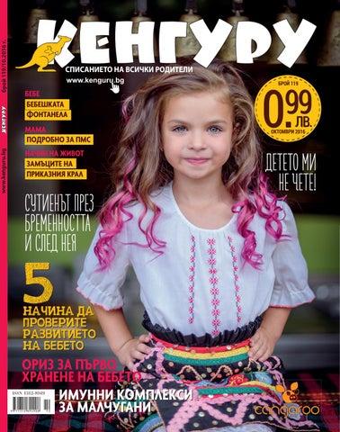 ae03ea7096c Списание Кенгуру, брой 119/Октомври, 2016 г.