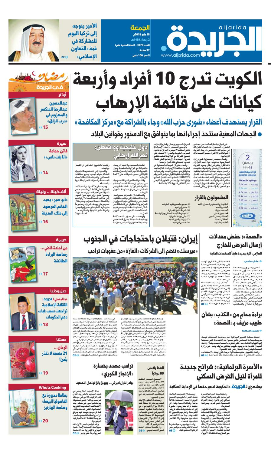 3fc9936e45307 عدد الجريدة الجمعة 18 مايو 2018 by Aljarida Newspaper - issuu