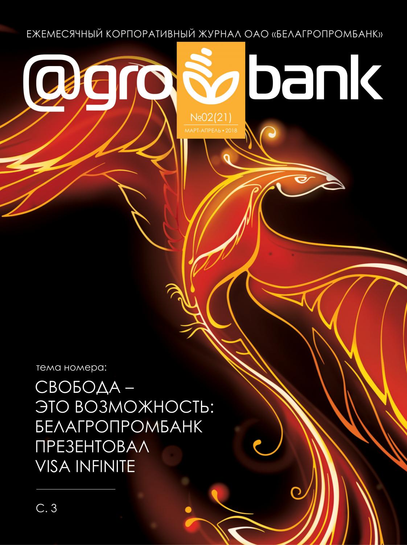 Как перевести деньги с россии в беларусь на карточку белагропромбанк