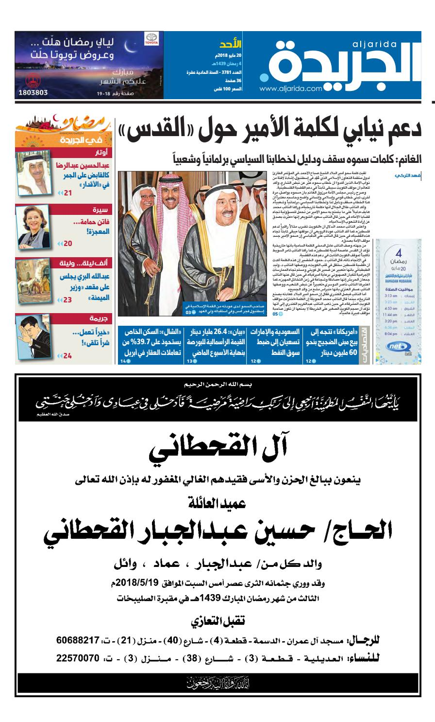 1e849f3a7 عدد الجريدة الأحد 20 مايو 2018 by Aljarida Newspaper - issuu