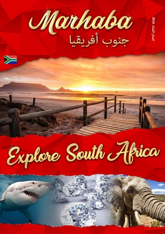 10cc107e6 Marhaba Arabic Mag 2nd issuu by Hello Cape Town magazine - issuu