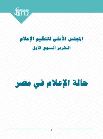 d7be5103212a0 نص التقرير الأول للمجلس الأعلى للإعلام حول الحالة الإعلامية فى مصر ...