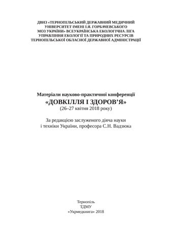 d0%a2%d0%b5%d0%b7%d0%b8 dovkillya 2018 1 by Всеукраїнська екологічна ... 7f3e350daa29d