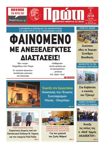 24aece173a 05may 244523131131312528 by protinews.gr - issuu