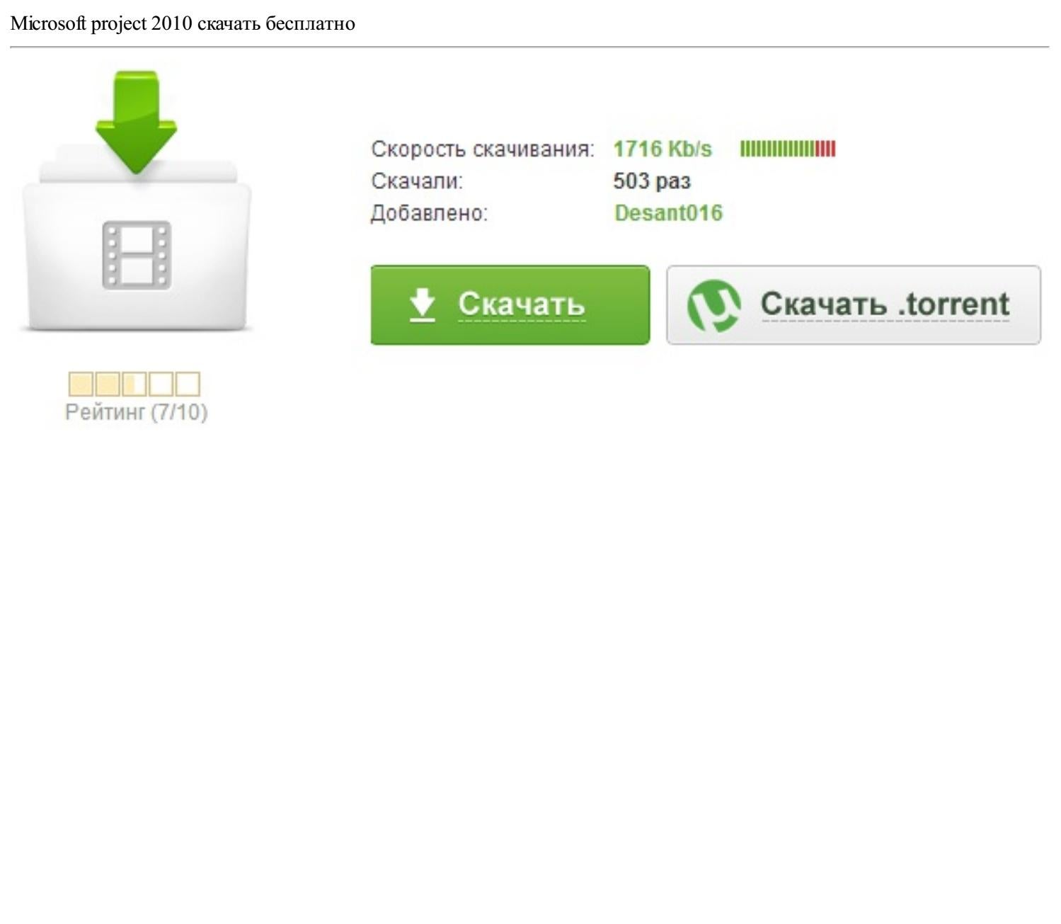 скачать microsoft project 2010 с торрента