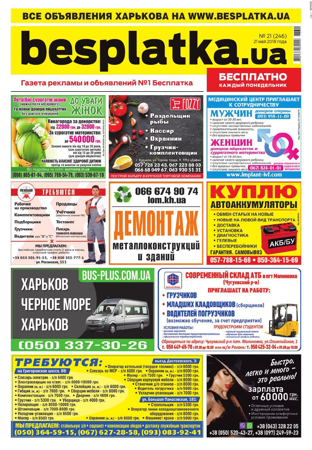 32c2767c Besplatka #21 Харьков by besplatka ukraine - issuu