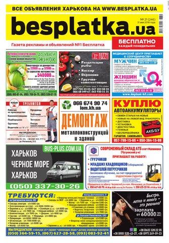 91b317733e17 Besplatka #21 Харьков by besplatka ukraine - issuu
