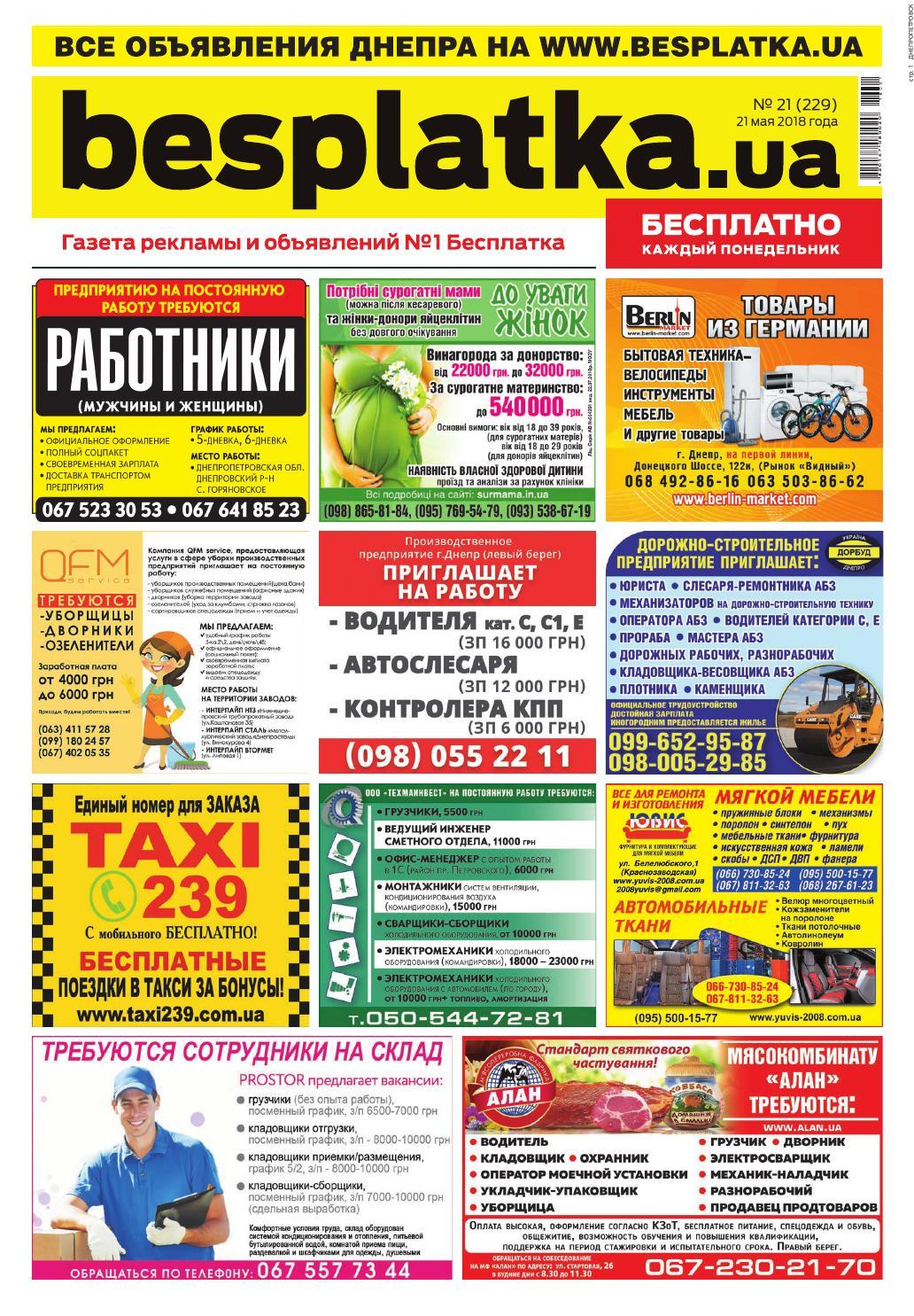 ea069b7c50b2 Besplatka  21 Днепр by besplatka ukraine - issuu