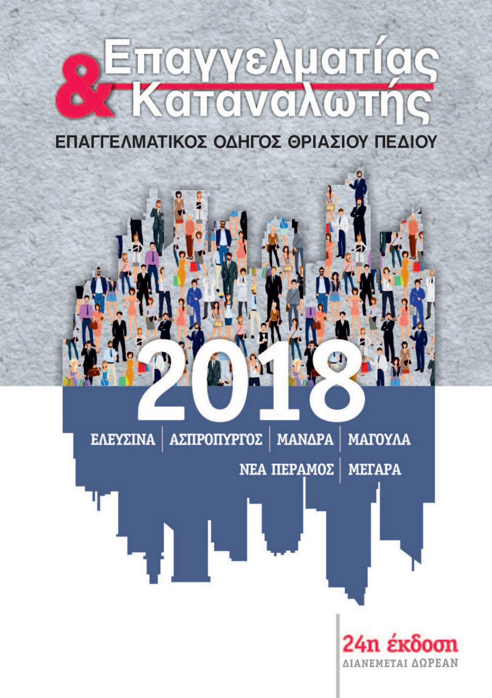 5f9a73313 Οδηγός Θριασίου Πεδίου 2018 by Epagelmatias & Katanalotis - issuu