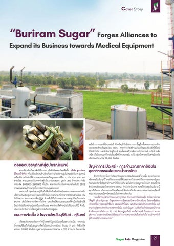 """Page 23 of """" Buriram Sugar """" forges the business plans to future investment directions in Sugar Industry"""