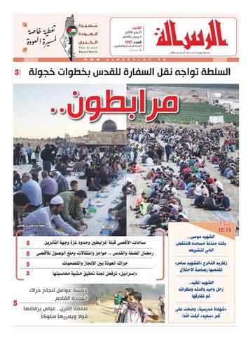 a4b185dc3 صحيفة الرسالة والعدد ١٥٨١ ليوم الاثنين by صحيفة الرسالة - issuu